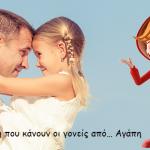 11 Λάθη που κάνουν οι γονείς από… Αγάπη