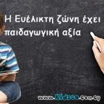 Αξιοποιώντας την Ευέλικτη ζώνη στο σχολείο …ώστε η μάθηση να γίνει παιχνίδι!