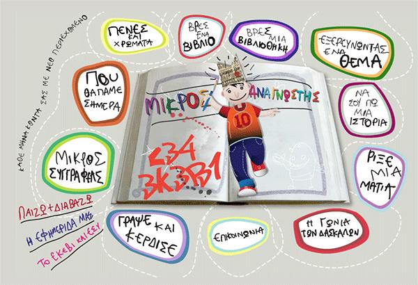 O-Mikros-Anagnostis-afigisi-paidikon-vivlion-online-icon2