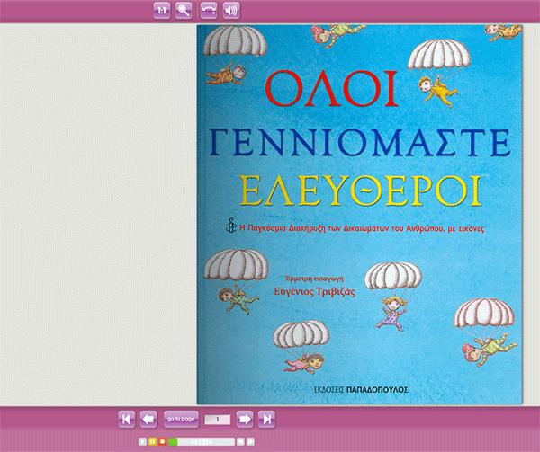 O-Mikros-Anagnostis-afigisi-paidikon-vivlion-online-icon6