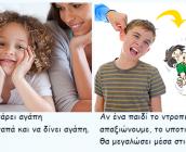 Τα παιδιά μαθαίνουν αυτά που βιώνουν…