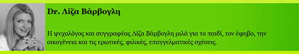 greekpsychologypages-blogspot-logo