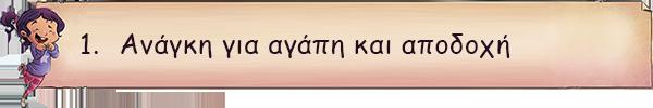 psychokoinonikes-anagkes-gia-tin-ygii-anaptyksi-ton-paidion-icon1