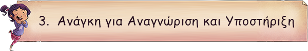 psychokoinonikes-anagkes-gia-tin-ygii-anaptyksi-ton-paidion-icon3