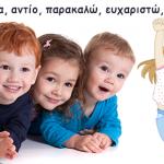 Παιδί & Γονείς: Οι βασικοί κανόνες καλής συμπεριφοράς