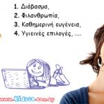 12 πράγματα που πρέπει το παιδί να δει να κάνουν οι γονείς του