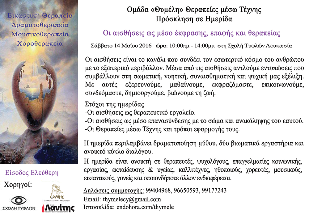 Hmerida therapeies-meso-technis-2016