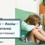 Η Ψυχολογική Σημασία του να Μιλάμε στα Παιδιά τη Γλώσσα της Αλήθειας