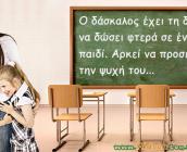 Η απόδειξη ότι ο δάσκαλος μπορεί να «αλλάξει» ένα παιδί…