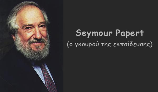 Seymour-Papert-kalos daskalos-mathites