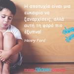 Αφήστε το παιδί να αποτύχει… κάνει καλό