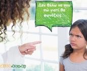 «Δεν θέλω να σου πω γιατί θα φωνάξεις…» 8 τρόποι για να μην χάνω πια τον έλεγχό σαν μαμά!