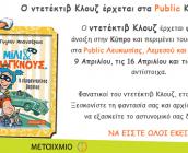 Ο ντετέκτιβ Κλουζ έρχεται στα Public Κύπρου!