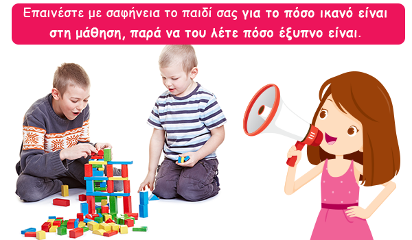 one-little-change-in-how-you-talk-to-your-kids-can-help-them-be-more-successful-petyximena-paidia-icon3
