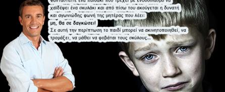 Πώς δημιουργείς φόβους στο παιδί δίχως να το καταλαβαίνεις…