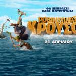 Ροβινσώνας Κρούσος (Robinson Crusoe)