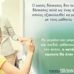 Οι δάσκαλοι που συναντά κανείς στα σχολεία συνήθως δεν δίνουν την εντύπωση ότι εξακολουθούν να μαθαίνουν…