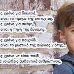 Βρες χρόνο να είσαι παιδί, για να νοιώθεις αυθεντικά ανθρώπινος…