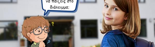15-tropoi-na-mathete-pws-perase-to-paidi-sto-scholeio-icon1