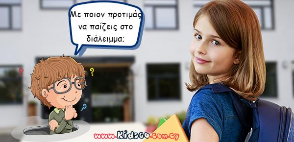 15-tropoi-na-mathete-pws-perase-to-paidi-sto-scholeio-icon3