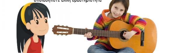 8 λέξεις που πραγματικά εμψυχώνουν ένα παιδί πριν από έναν αγώνα, μία παράσταση ή οποιαδήποτε άλλη δραστηριότητα