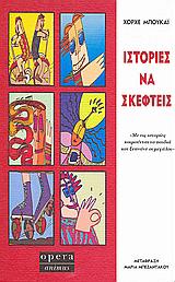 Istories-na-skefteis-bucay-jorge