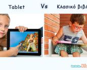 «Κλασικό» ή ηλεκτρονικό βιβλίο; Ποιο είναι καλύτερο για τα παιδιά;