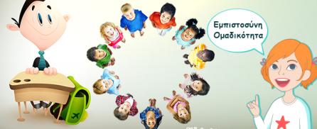 Αξιοποιώντας την Ευέλικτη ζώνη στο σχολείο …ώστε η μάθηση να γίνει παιχνίδι! Μέρος Β'