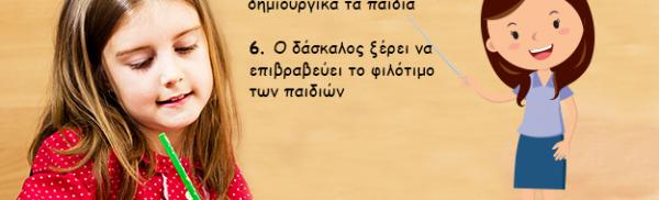 mystika-peitharchias-apo-toys-daskaloys-gia-toys-goneis-icon2