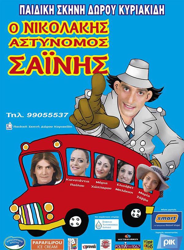 nikolakis-astinomos-sainis-paidiki-skini-dorou-kiriakidi-icon1
