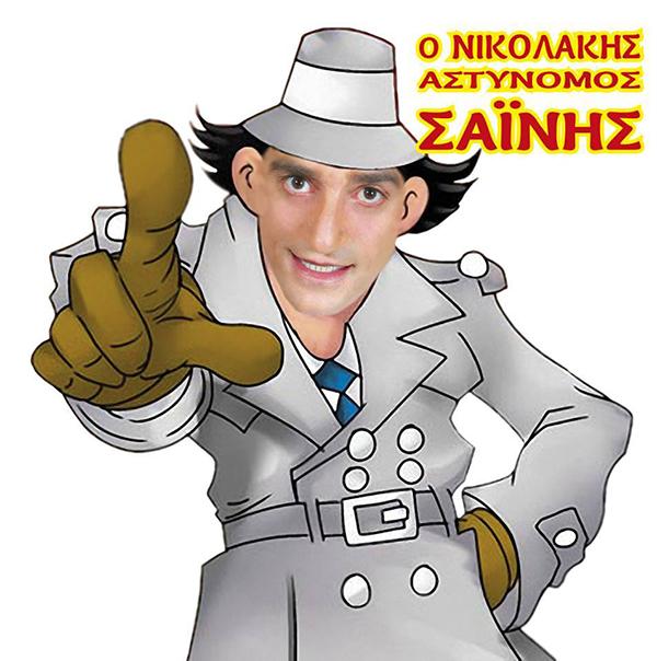 nikolakis-astinomos-sainis-paidiki-skini-dorou-kiriakidi-icon2