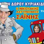 ΠΑΙΔΙΚΗ ΣΚΗΝΗ ΔΩΡΟΥ ΚΥΡΙΑΚΙΔΗ – Ο Νικολάκης Αστυνόμος Σαΐνης!