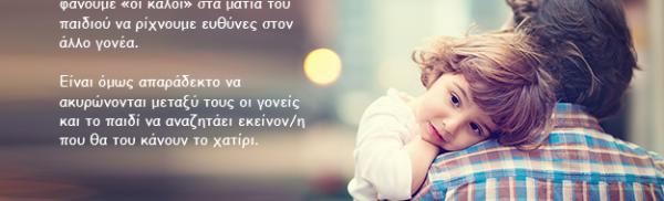 Τα 10 πιο συνηθισμένα λάθη που κάνουν οι γονείς σχετικά με τη συμπεριφορά των παιδιών τους