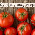 10 λόγοι να τρως ντομάτα