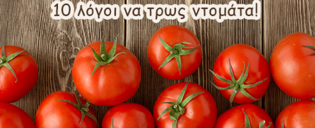 10-logoi-na-tros-ntomata-icon3