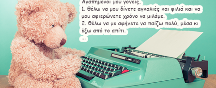 10-pragmata-poy-ta-paidia-theloyn-apo-toys-goneis-toys-icon2