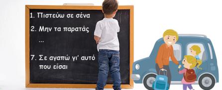 7-pragmata-poy-prepei-na-leme-sta-paidia-mas-prin-to-scholeio-icon1