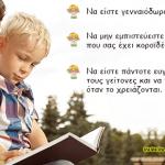 15 μαθήματα ζωής που κάθε πατέρας δίδαξε στα παιδιά του