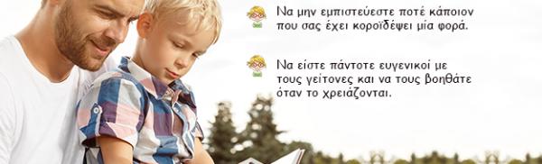 o-pateras-mas-dinei-mathimata-zois-icon1