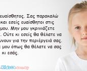 oi-deka-entoles-enos-paidiou-gia-tous-goneis-icon1