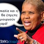 Rita Pierson: «Τα παιδιά δεν μαθαίνουν από ανθρώπους που δεν συμπαθούν…»