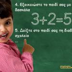 10 τρόποι να μειώσετε το άγχος της επιστροφής στο σχολείο