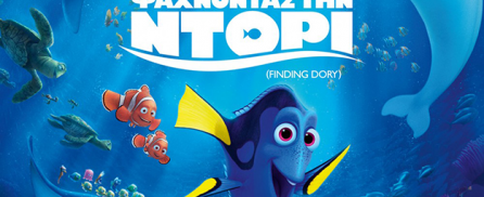 finding-dory-icon1a